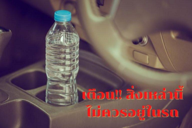 หลีกเลี่ยงอุปกรณ์อิเล็กทรอนิกส์ไว้บนรถ